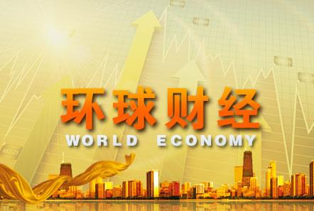 环球财经:天津推动传统老字号企业创新升级