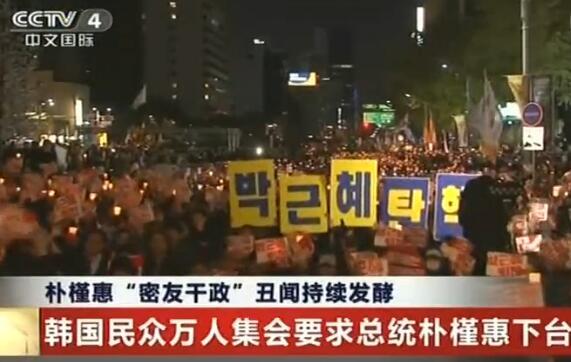 韩国民众万人集会要求总统朴槿惠下台 手持蜡烛高喊